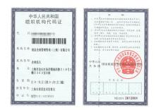 济南代理记账公司组织机构代码证